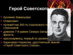 Герой Советского союза Кунижев Замахшяри Османович пулемётчик 300-го стрелков