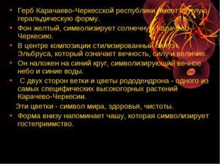 Герб Карачаево-Черкесской республики имеет круглую геральдическую форму. Фон
