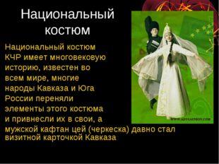 Национальный костюм Национальный костюм КЧР имеет многовековую историю, извес