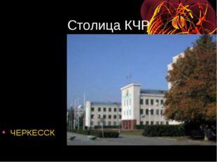 Столица КЧР ЧЕРКЕССК