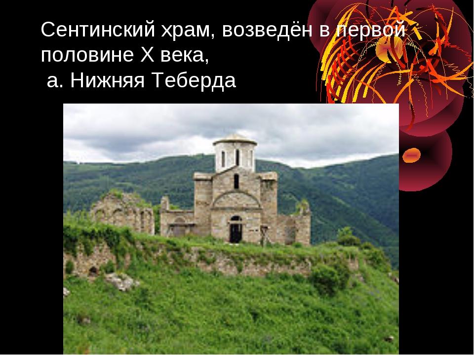 Сентинский храм, возведён в первой половине X века, а. Нижняя Теберда