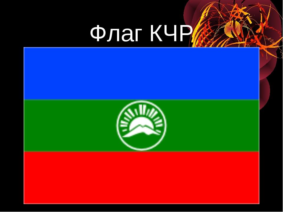 Флаг КЧР