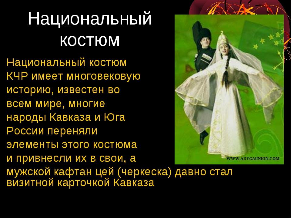Национальный костюм Национальный костюм КЧР имеет многовековую историю, извес...