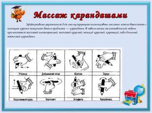 Массаж карандашами Эффективные упражнения для стимулирующего пальчикового мас
