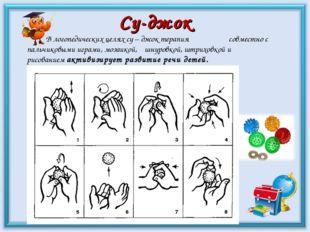 Су-джок В логопедических целях су – джок терапия совместно с пальчиковыми игр