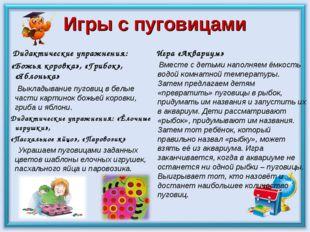 Игры с пуговицами Дидактические упражнения: «Божья коровка», «Грибок», «Яблон