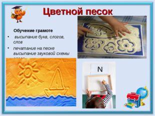 Цветной песок Обучение грамоте высыпание букв, слогов, слов печатание на песк