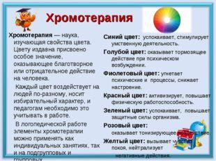 Хромотерапия Хромотерапия — наука, изучающая свойства цвета. Цвету издавна пр