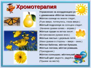 Хромотерапия Упражнение на координацию речи с движением «Жёлтая песенка». Жёл