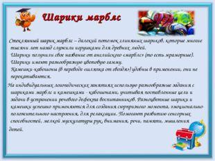 Шарики марблс Стеклянный шарик марблс – далекий потомок глиняных шариков, кот