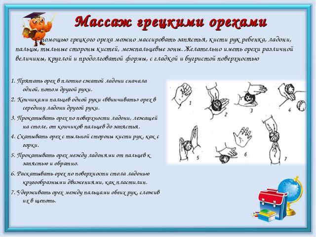 Массаж грецкими орехами С помощью грецкого ореха можно массировать запястья,...