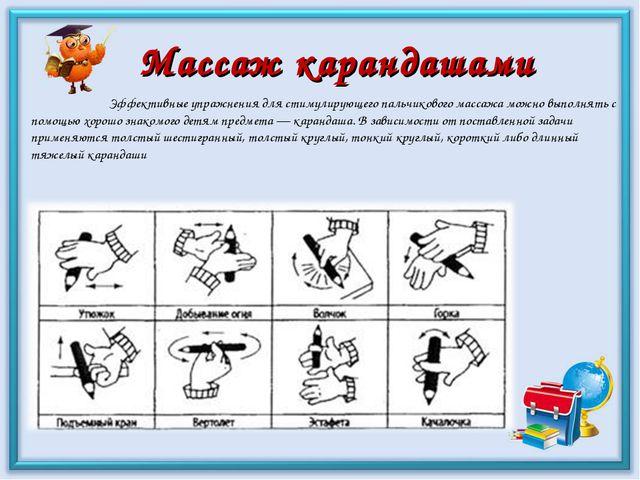 Массаж карандашами Эффективные упражнения для стимулирующего пальчикового мас...