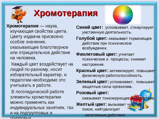 Хромотерапия Хромотерапия — наука, изучающая свойства цвета. Цвету издавна пр...