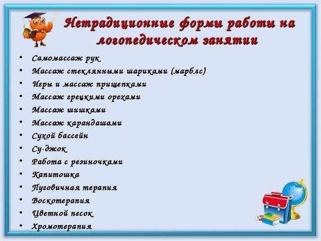 Нетрадиционные формы работы на логопедическом занятии Самомассаж рук Массаж с...
