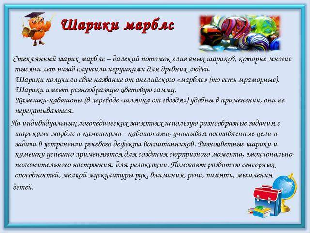 Шарики марблс Стеклянный шарик марблс – далекий потомок глиняных шариков, кот...