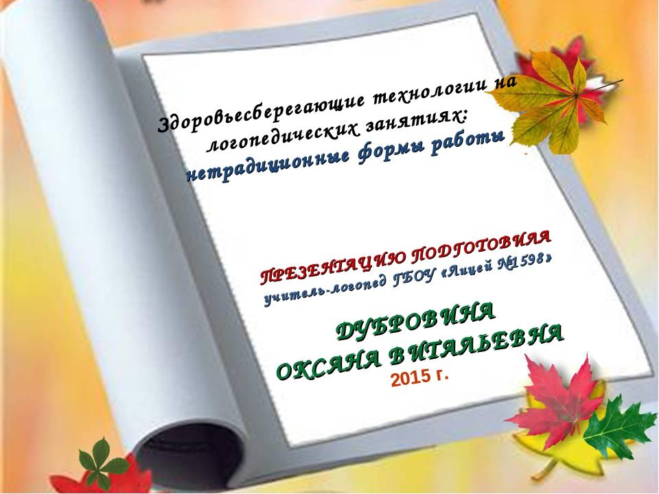 ПРЕЗЕНТАЦИЮ ПОДГОТОВИЛА учитель-логопед ГБОУ «Лицей №1598» ДУБРОВИНА ОКСАНА...