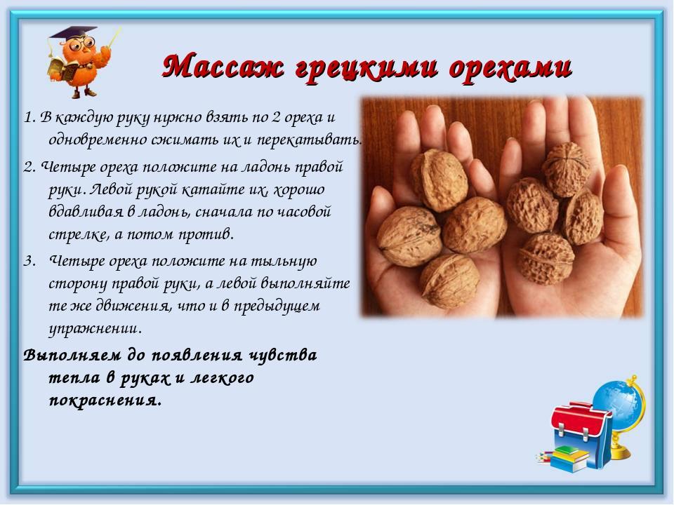 Массаж грецкими орехами 1. В каждую руку нужно взять по 2 ореха и одновременн...