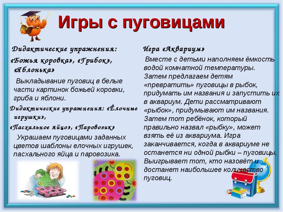 Игры с пуговицами Дидактические упражнения: «Божья коровка», «Грибок», «Яблон...