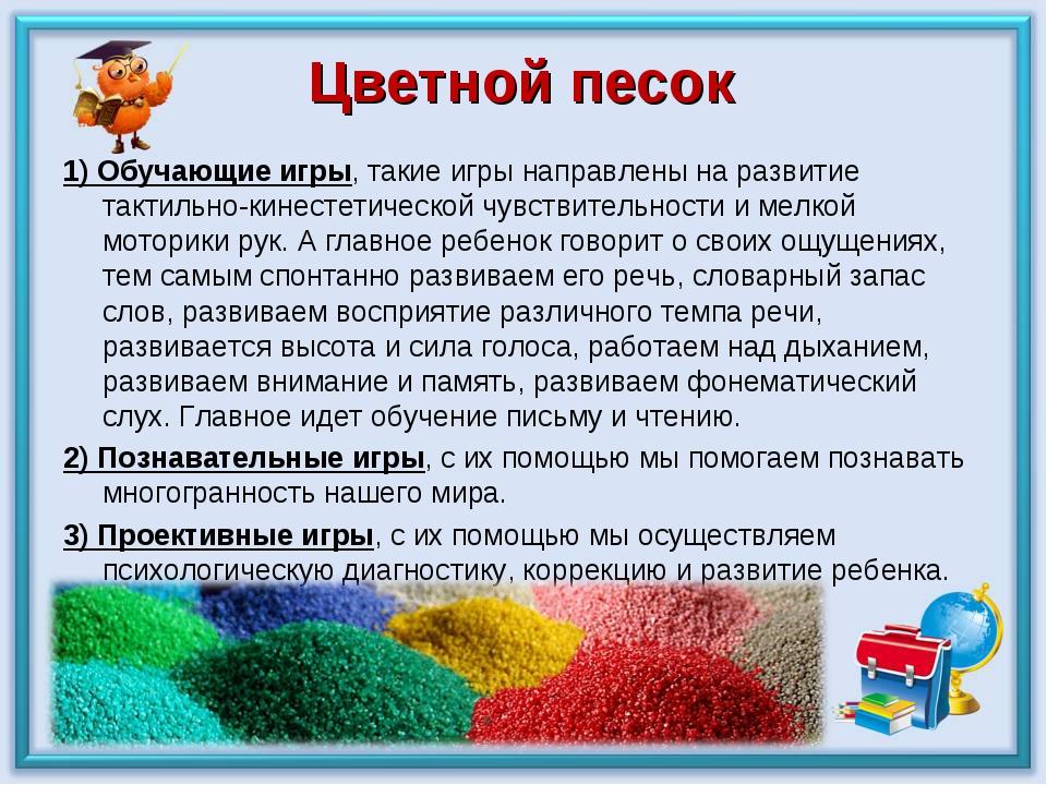 Цветной песок 1)Обучающиеигры, такие игры направлены на развитие тактильно-...