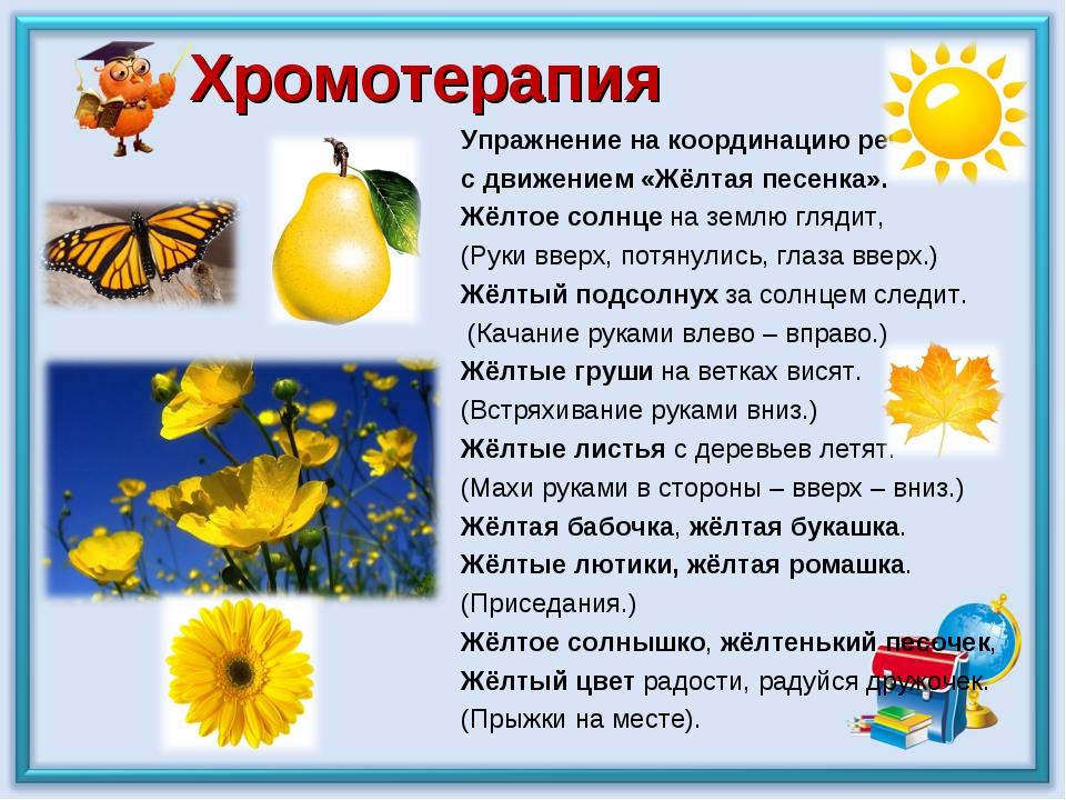 Хромотерапия Упражнение на координацию речи с движением «Жёлтая песенка». Жёл...