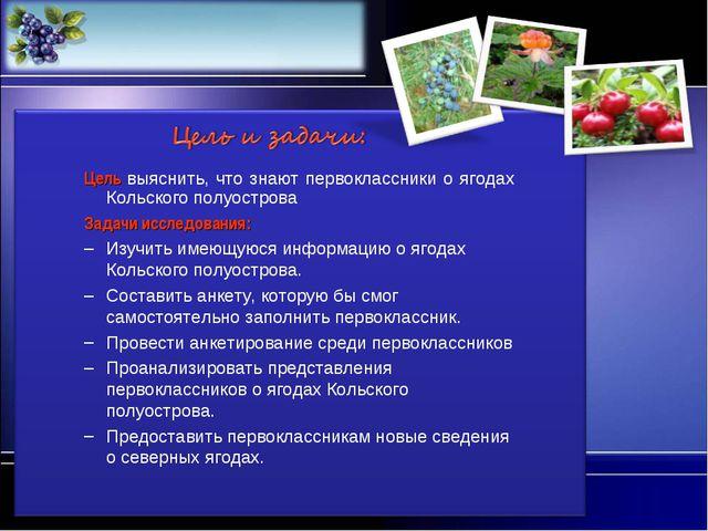 Цель выяснить, что знают первоклассники о ягодах Кольского полуострова Задачи...