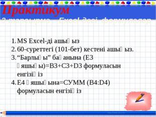 3-тапсырма . Excel-дегі формулалар MS Excel-ді ашыңыз 60-суреттегі (101-бет)