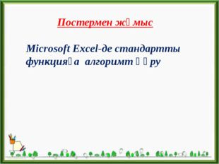 Постермен жұмыс Microsoft Excel-де стандартты функцияға алгоримт құру