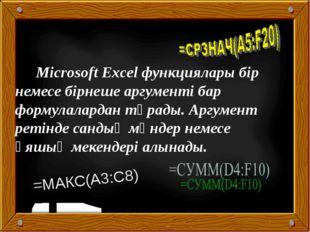 Microsoft Excel функциялары бір немесе бірнеше аргументі бар формулалардан т