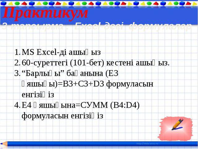 3-тапсырма . Excel-дегі формулалар MS Excel-ді ашыңыз 60-суреттегі (101-бет)...