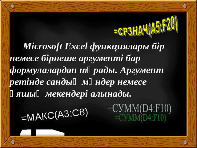 Microsoft Excel функциялары бір немесе бірнеше аргументі бар формулалардан т...