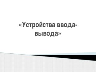«Устройства ввода-вывода»