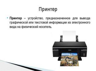Принтер – устройство, предназначенное для вывода графической или текстовой ин