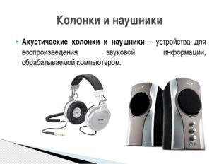 Акустические колонки и наушники – устройства для воспроизведения звуковой инф
