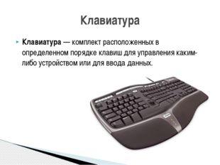 Клавиатура— комплект расположенных в определенном порядкеклавишдля управле