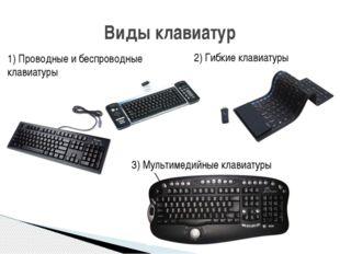 1) Проводные и беспроводные клавиатуры Виды клавиатур 2) Гибкие клавиатуры 3)
