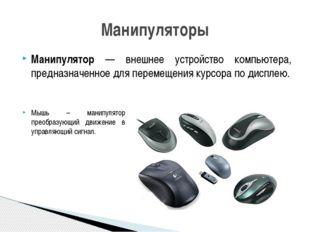 Манипулятор — внешнее устройство компьютера, предназначенное для перемещения