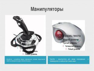 Манипуляторы Джойстик – устройство ввода информации, которое представляет соб