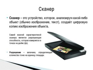 Сканер – это устройство, которое, анализируя какой-либо объект (обычно изобра