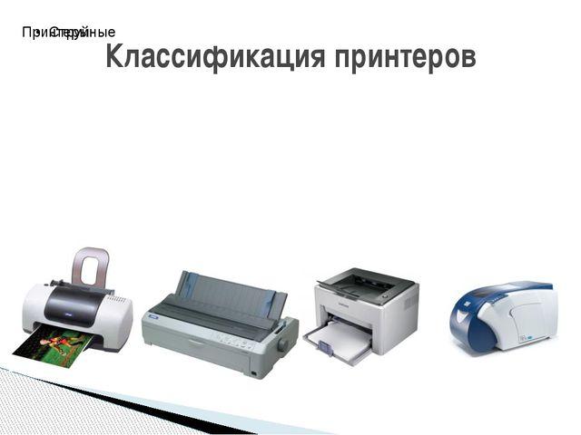 Классификация принтеров