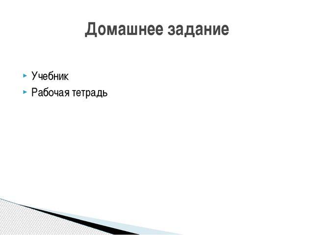 Учебник Рабочая тетрадь Домашнее задание
