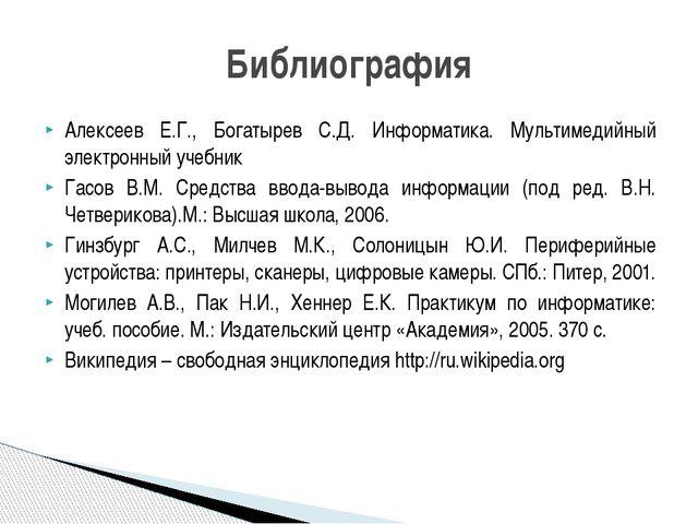 Алексеев Е.Г., Богатырев С.Д. Информатика. Мультимедийный электронный учебник...