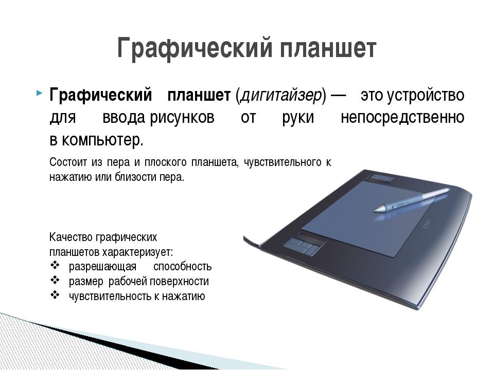 Графический планшет(дигитайзер)— этоустройство для вводарисунков от руки...