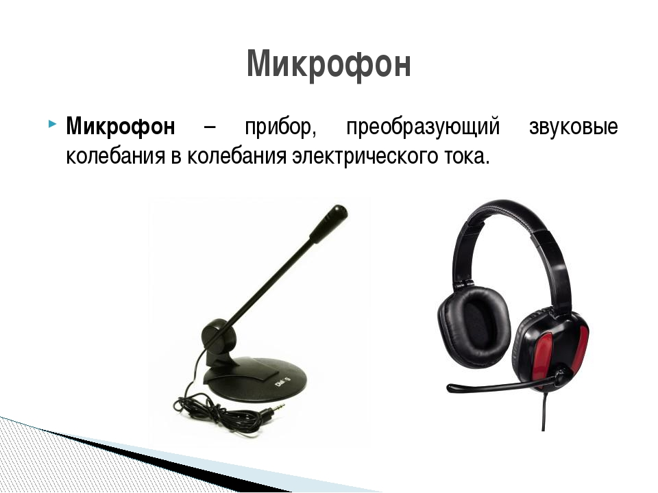 Микрофон – прибор, преобразующий звуковые колебания в колебания электрическог...