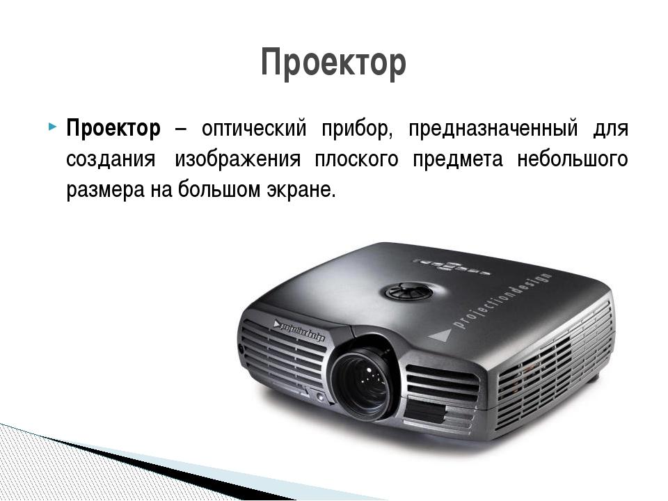 Проектор – оптический прибор, предназначенный для создания изображения плоск...