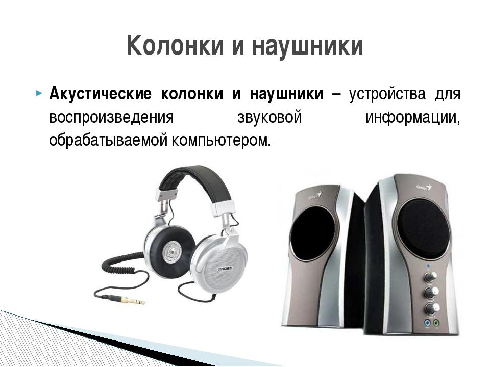 Акустические колонки и наушники – устройства для воспроизведения звуковой инф...