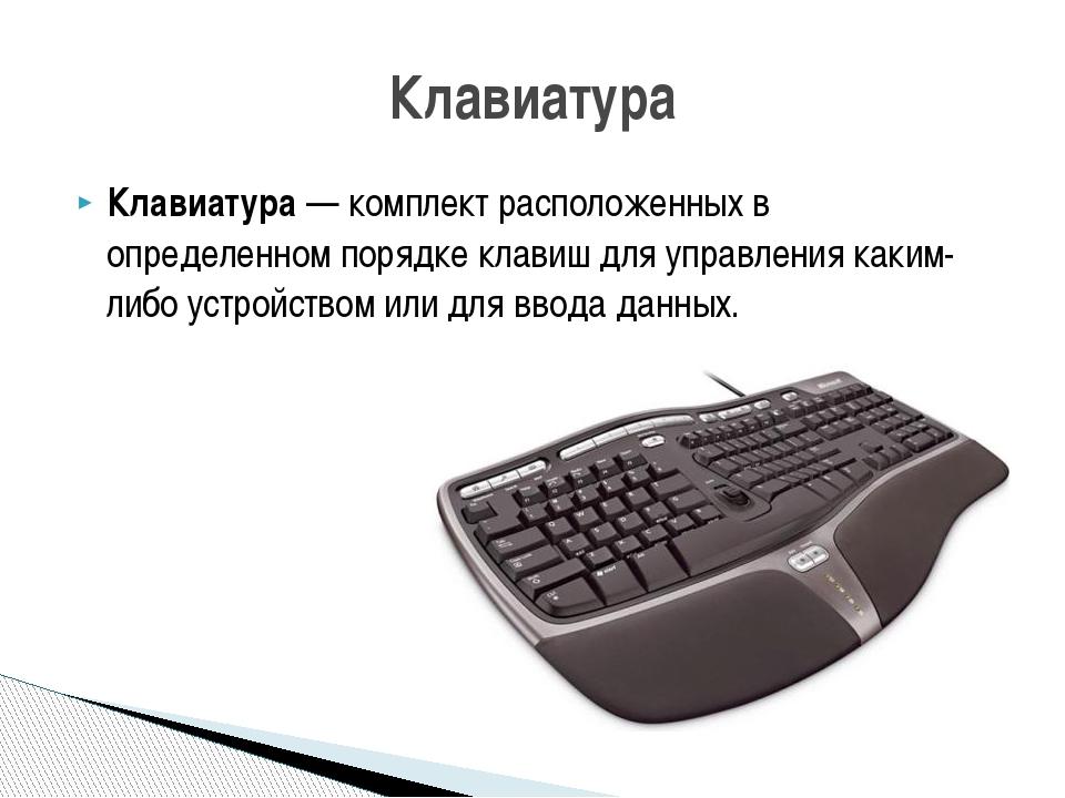 Клавиатура— комплект расположенных в определенном порядкеклавишдля управле...