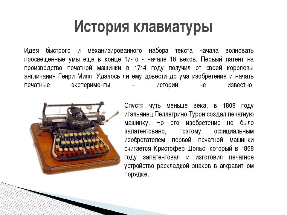 История клавиатуры Идея быстрого и механизированного набора текста начала вол...