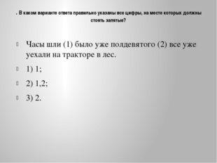 . В каком варианте ответа правильно указаны все цифры, на месте которых должн