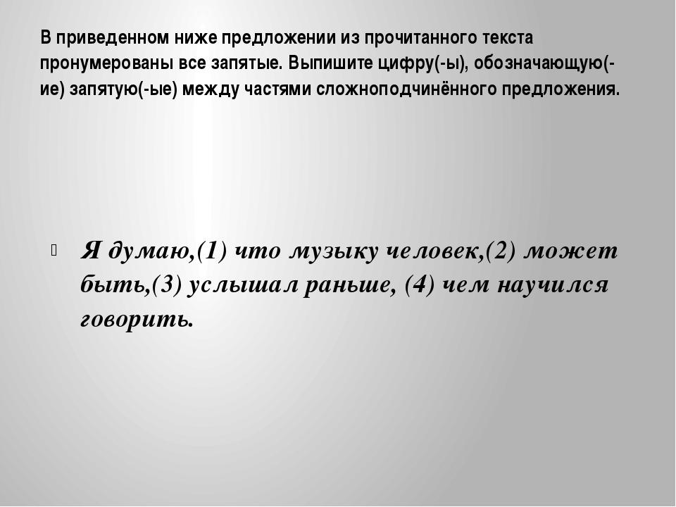 В приведенном ниже предложении из прочитанного текста пронумерованы все запят...