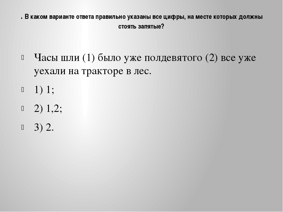 . В каком варианте ответа правильно указаны все цифры, на месте которых должн...
